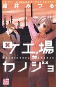 町工場カノジョ(白泉社レディース・コミックス)