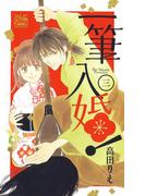一筆入婚! (3)(白泉社レディース・コミックス)