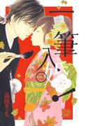 一筆入婚! (2)(白泉社レディース・コミックス)