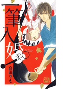 一筆入婚! (1)(白泉社レディース・コミックス)