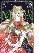 M式プリンセス (3)(白泉社レディース・コミックス)