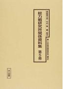 十五年戦争極秘資料集 復刻 補巻47第5冊 総力戦研究所関係資料集 第5冊
