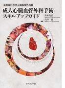 成人心臓血管外科手術スキルアップガイド