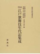 未刊江戸歌舞伎年代記集成 (新典社研究叢書)(新典社研究叢書)