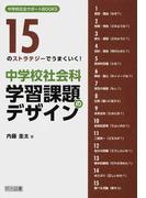 15のストラテジーでうまくいく!中学校社会科学習課題のデザイン (中学校社会サポートBOOKS)