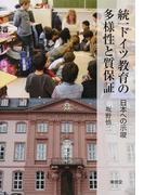 統一ドイツ教育の多様性と質保証 日本への示唆