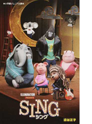 SINGシング (小学館ジュニア文庫)(小学館ジュニア文庫)