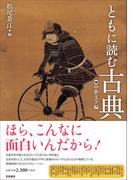 ともに読む古典 中世文学編