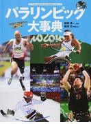 パラリンピック大事典