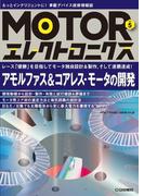 MOTORエレクトロニクス No.5 アモルファス&コアレス・モータの開発
