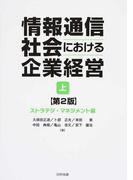 情報通信社会における企業経営 第2版 上 ストラテジ・マネジメント編