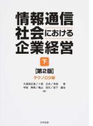 情報通信社会における企業経営 第2版 下 テクノロジ編