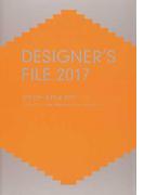デザイナーズFILE プロダクト、インテリア、建築、空間などを創るデザイナーズガイドブック 2017