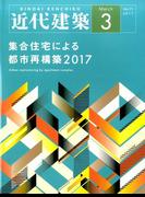 近代建築 2017年 03月号 [雑誌]