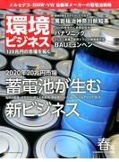 環境ビジネス 2017年 04月号 [雑誌]