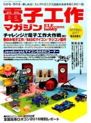 電子工作マガジン 2017年 05月号 [雑誌]