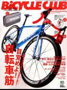 BiCYCLE CLUB (バイシクル クラブ) 2017年 05月号 [雑誌]