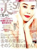 美ST (美スト) 2017年 05月号 [雑誌]