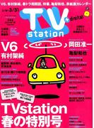 TV Station (テレビ・ステーション) 関東版 2017年 3/18号 [雑誌]