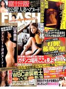 週刊FLASH 2017年 4/4号 [雑誌]
