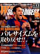 WORLD SOCCER DIGEST (ワールドサッカーダイジェスト) 2017年 4/6号 [雑誌]