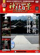 神社百景DVDコレクション 2017年 4/11号 [雑誌]