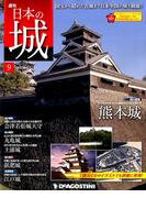 日本の城 改訂版 2017年 3/28号 [雑誌]