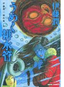 伊藤潤二傑作集 8巻 うめく排水管