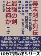 【期間限定無料】幕末剣士列伝―(上)