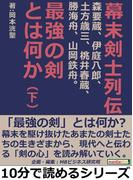 【期間限定無料】幕末剣士列伝―(下)