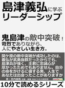 【期間限定無料】島津義弘に学ぶリーダーシップ。鬼島津の敵中突破!