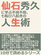 【期間限定無料】仙石秀久に学ぶ不撓不屈、七転び八起きの人生術。
