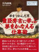 【期間限定無料】夢をつかんだ男 豊臣秀吉に学ぶ夢をかなえる仕事術。