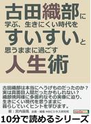 【期間限定無料】古田織部に学ぶ、生きにくい時代をすいすいと思うままに過ごす人生術。