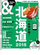 &TRAVEL 北海道 2018(朝日オリジナル)