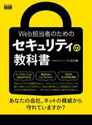 【期間限定価格】Web担当者のためのセキュリティの教科書