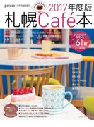 poroco 2017年3月号臨時増刊