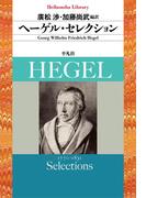 ヘーゲル・セレクション(平凡社ライブラリー)