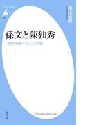 孫文と陳独秀(平凡社新書)