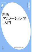 新版 アニメーション学入門(平凡社新書)