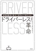 ドライバーレス革命