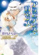 アラビアンズ・ロマンス 花嫁は王の腕で微睡む(1)(YLC DX)
