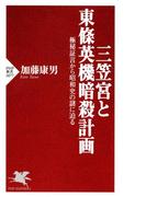 三笠宮と東條英機暗殺計画(PHP新書)