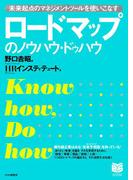 ロードマップのノウハウ・ドゥハウ(PHPビジネス新書)