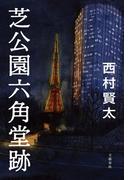 芝公園六角堂跡(文春e-book)