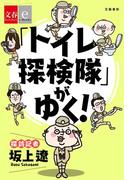 「トイレ探検隊」がゆく!【文春e-Books】