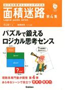 ロジカル思考トレーニングパズル 面積迷路 第4集(学研MOOK)
