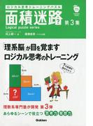 ロジカル思考トレーニングパズル 面積迷路 第3集(学研MOOK)