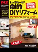 わが家を一新!劇的DIYリフォーム(学研ムック DIYシリーズ)