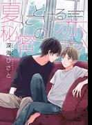 夏にとける秘密の恋(5)(arca comics)